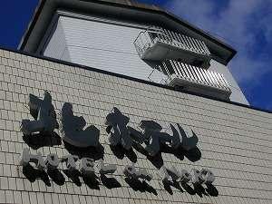 北ホテル:「北ホテル」のロゴは画家 高橋忠弥氏の書。