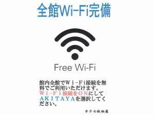 ホテル秋田屋:Wi-Fi全館OK