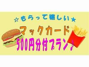 ホテルナチュレ名古屋栄 紀州鉄道グループ(旧:紀州鉄道名古屋栄ホテル)