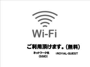 Wi‐Fiは全館・全室でご利用頂けます(無料)
