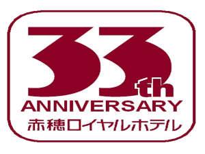 赤穂ロイヤルホテル:オープン33周年!10月17日より3週間33にちなんだ料金プランがございます!