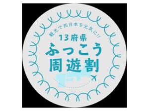 赤穂ロイヤルホテル:13府県ふっこう割(申請はお客様自身でお願い致します)宿泊は11月30日迄