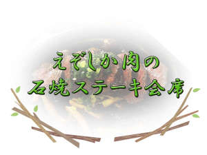 マキノ白谷温泉 八王子荘