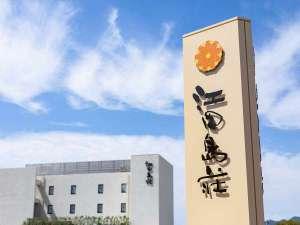 えたじま温泉 江田島荘の写真