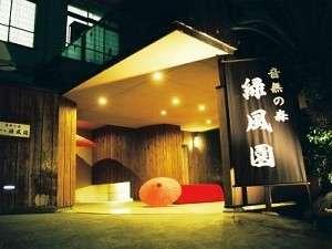 露天風呂の宿 ホテル緑風園の写真