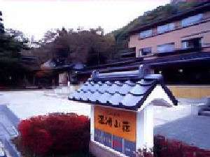 花山温泉 温湯山荘の写真