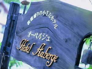 牧場通りの小さな旅籠オーベルジュ&レストランル・マリアージュの写真