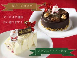 お部屋でケーキ☆ブッシュ・ド・ノエル or ガトーショコラから選べます♪