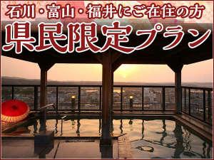 大江戸温泉物語 加賀の本陣 山下家