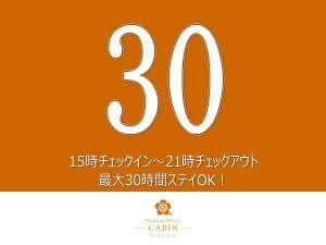 プレミアホテル-CABIN-大阪