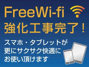 ホテルプレミアムグリーンソブリン:FreeWi-fi強化工事完了!スマホ・タブレットがさらにサクサク快適にお使い頂けます。