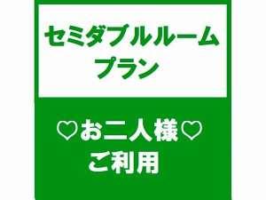 ビジネスホテル羽根 伊勢インター(KOSCOINNグループ)