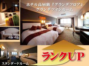 ホテル&リゾーツ 別府湾(旧:別府湾ロイヤルホテル)