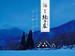 世界遺産白川郷に高山桜庵の姉妹館『御宿 結の庄(おんやど ゆいのしょう』が19年2月4日にプレオープン!
