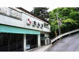 民宿 雲仙屋の写真