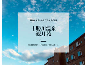 十勝川温泉 観月苑の写真