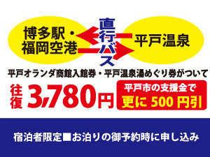 旅館田の浦温泉:直行バス