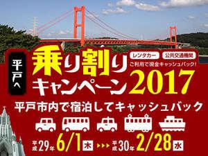 旅館田の浦温泉:乗り割りキャンペーン