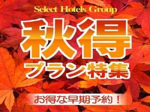 ホテルセレクトイン津山