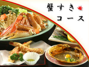 民宿 山村:カニを手軽に召し上がられたい方にピッタリ♪カニスキコース!