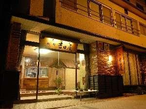 温泉街に面する「吉田屋旅館」【外観】