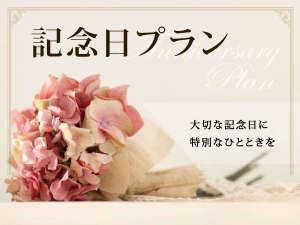 ホテルベル鐘山 富士五湖リゾート&ビジネス
