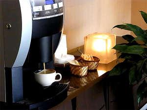 【エスプレッソマシーン】1Fロビーにございます。挽きたてコーヒーが24時間いつでもお飲みいただけます。