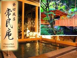 伊豆 網代温泉 松風苑:■貸切風呂『常民庵』■45分間3,000円でご利用頂けます。
