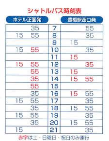 【豊橋駅西口⇔ホテル】のシャトルバス時刻表