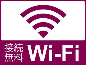 全館・全室 Wi-Fi接続対応