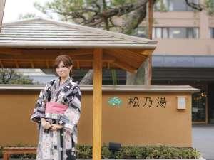 玉造温泉 松乃湯の写真