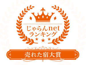 おかげさまでじゃらんnetランキング2018 愛媛県売れた宿大賞★第2位★獲得♪(101室以上部門)