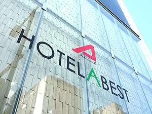 ホテルアベストロゴマーク