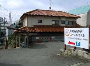 広島西条駅前ユースホステルの写真