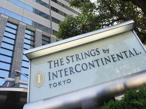 ストリングスホテル東京インターコンチネンタル 外観