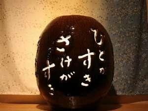 当館オリジナル切抜き陶器行燈
