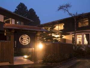 箱根の名湯 松坂屋本店の写真