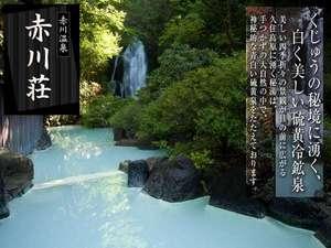 赤川温泉 スパージュ:本館の赤川温泉赤川荘の露天風呂です。スパージュの貸切露天風呂ともにご利用いただけます。
