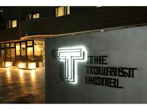 ザ・ツーリストホテル葛西の写真
