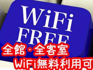 出張や観光の方にも嬉しいWiFi無料!調べ物もサクサク!!