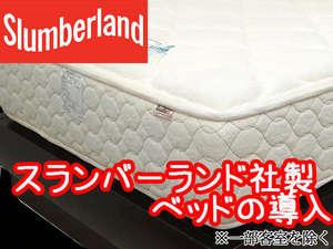 スランバーランド社製のベッドを一部客室を除き各客室に導入しました。最高の眠りをお届けします
