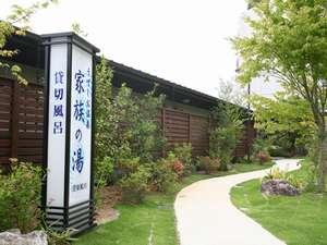 ザ・パラダイスガーデン・サセボ:旅館のような雰囲気の庭園から続く道の先にある家族湯。※全8室※50分3000円~※予約制