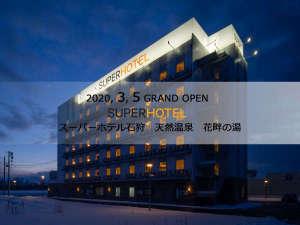 スーパーホテル石狩 天然温泉 花畔の湯の写真