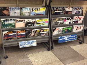 新大阪サニーストンホテル:ロビーの雑誌はお部屋でご自由にご覧いただけます♪