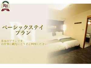 リッチモンドホテル浅草