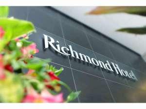 リッチモンドホテル浅草の写真