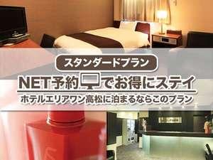 ホテルエリアワン高松