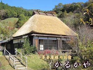 須木の山里(すきむらんど)の写真