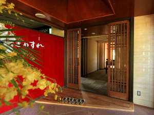裏磐梯五色沼天然温泉源泉かけ流し貸切風呂の宿ときわすれの写真