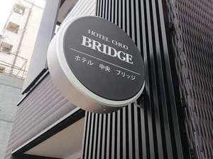 ホテル中央ブリッジの写真